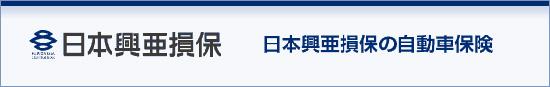 日本興亜損保の自動車保険